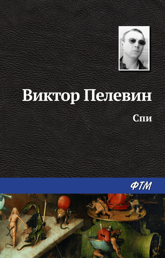 Виктор Пелевин «Спи»