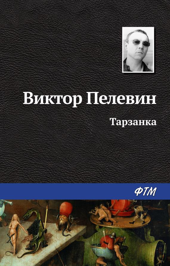 Виктор Пелевин «Тарзанка»