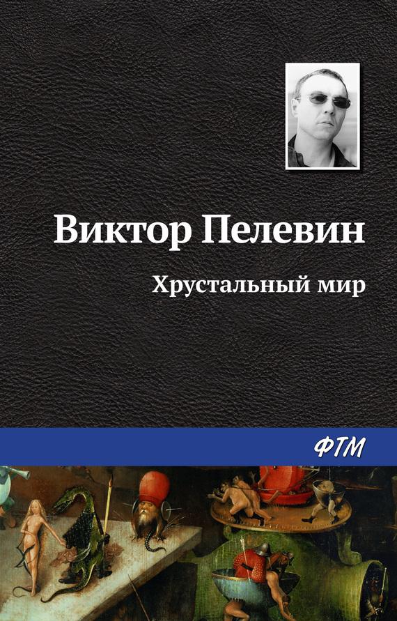 Виктор Пелевин «Хрустальный мир»