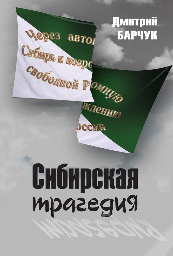 Сибирская трагедия
