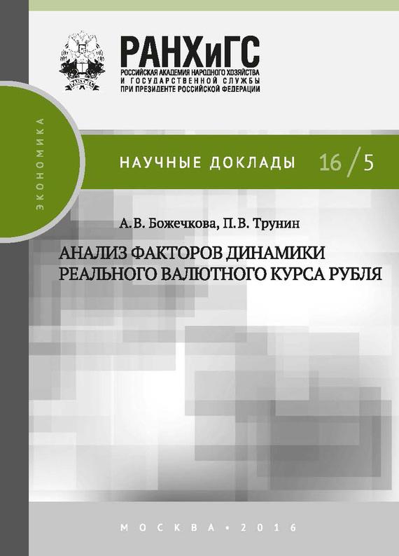 Обложка книги Анализ факторов динамики реального валютного курса рубля