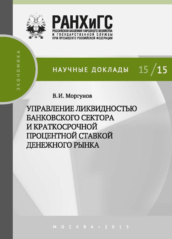 Обложка книги Управление ликвидностью банковского сектора и краткосрочной процентной ставкой денежного рынка