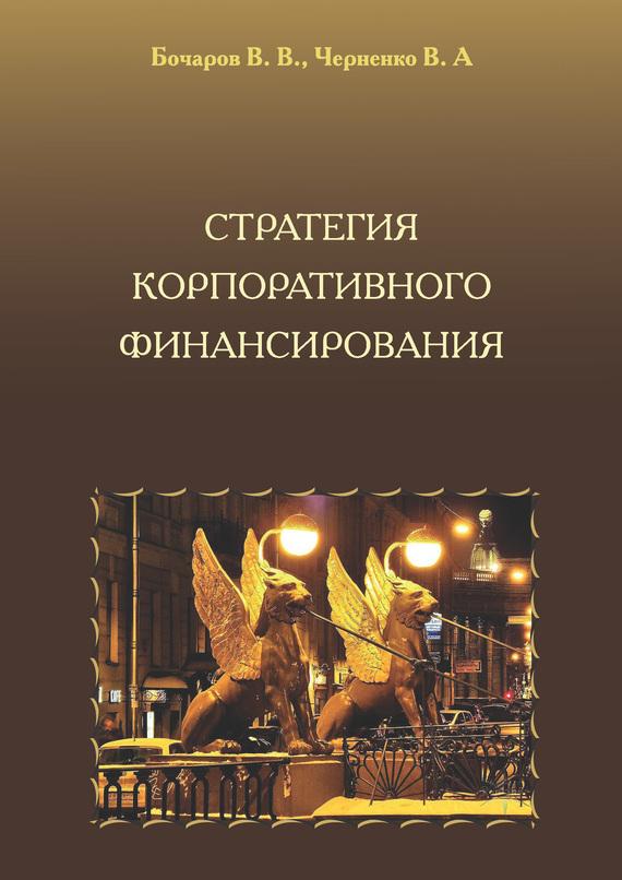 Обложка книги. Автор - Владимир Бочаров