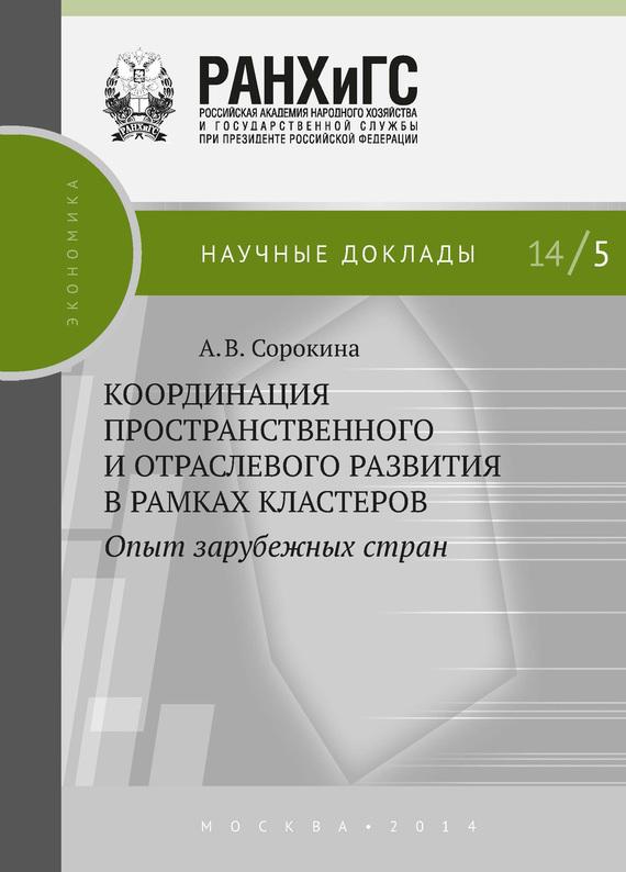Обложка книги Координация пространственного и отраслевого развития в рамках кластеров. Опыт зарубежных стран