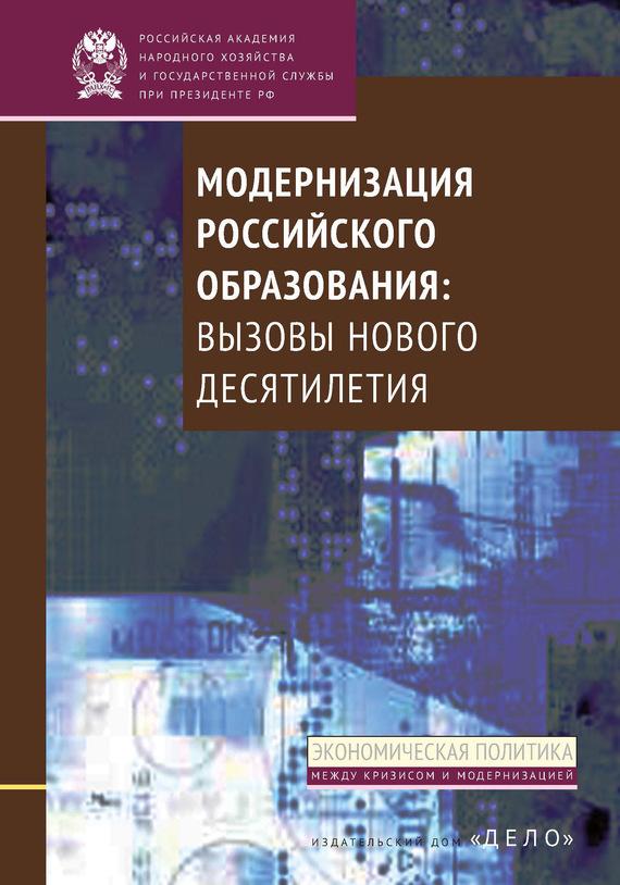 Обложка книги Модернизация российского образования. Вызовы нового десятилетия