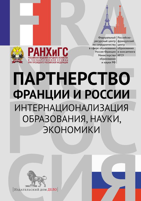 Обложка книги Партнерство Франции и России. Интернационализация образования, науки, экономики