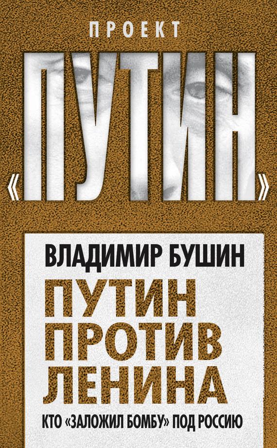 Путин против Ленина. Кто «заложил бомбу» под Россию