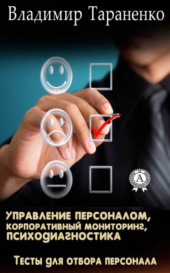 фото обложки издания Управление персоналом, корпоративный мониторинг, психодиагностика