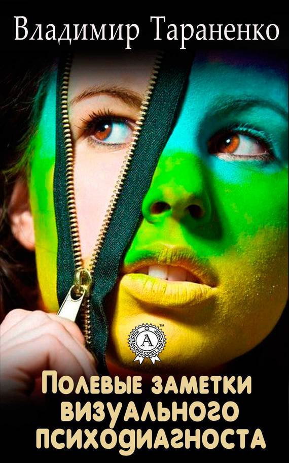 фото обложки издания Полевые заметки визуального психодиагноста