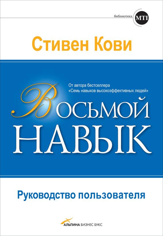 Восьмой навык. Руководство пользователя - Стивен Кови читать онлайн или скачать бесплатно fb2 epub txt rtf