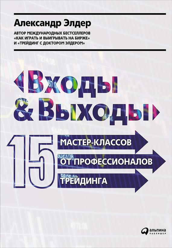 Обложка книги. Автор - Александр Элдер