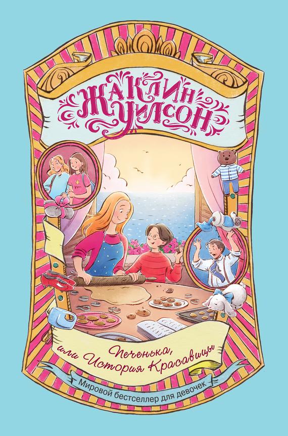 Печенька, или История Красавицы