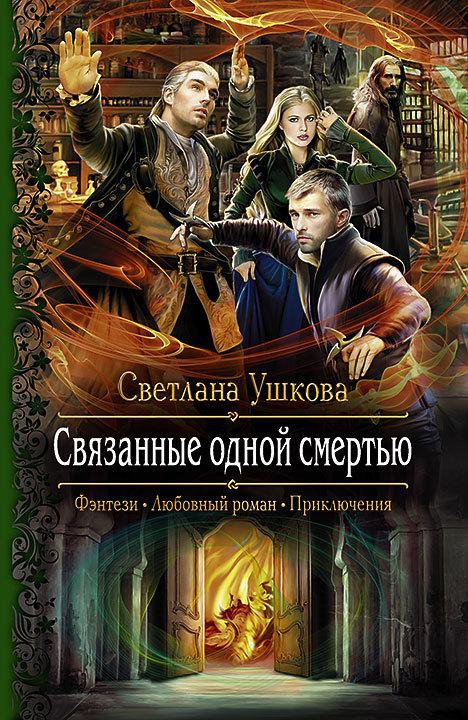 Светлана Ушкова «Связанные одной смертью»