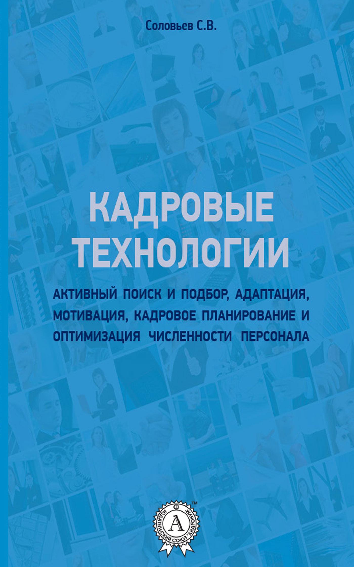 Обложка книги Кадровые технологии