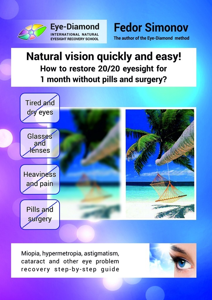 Natural vision quickly and easy! How to restore 20/20 eyesight for 1 month without pills and surgery? Miopia, hypermetropia, astigmatism, cataract and other eye problem recovery step-by-step guide – Fedor Simonov