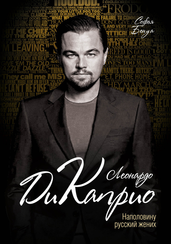 Леонардо Ди Каприо. Наполовину русский жених