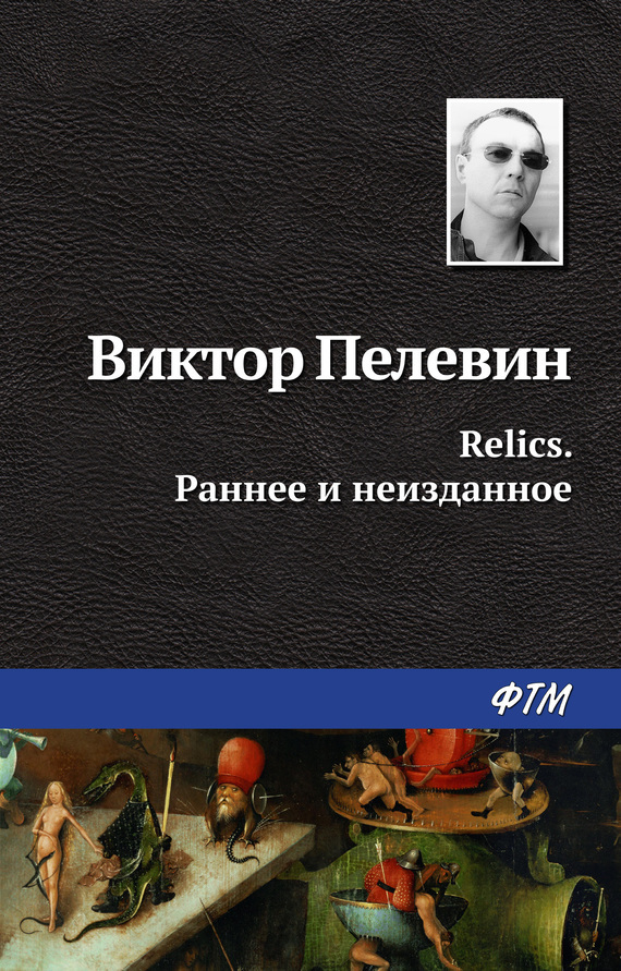 Виктор Пелевин «Relics. Раннее и неизданное (сборник)»