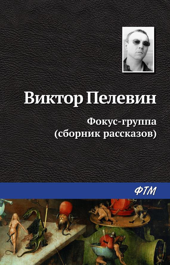 Виктор Пелевин «Фокус-группа (сборник)»