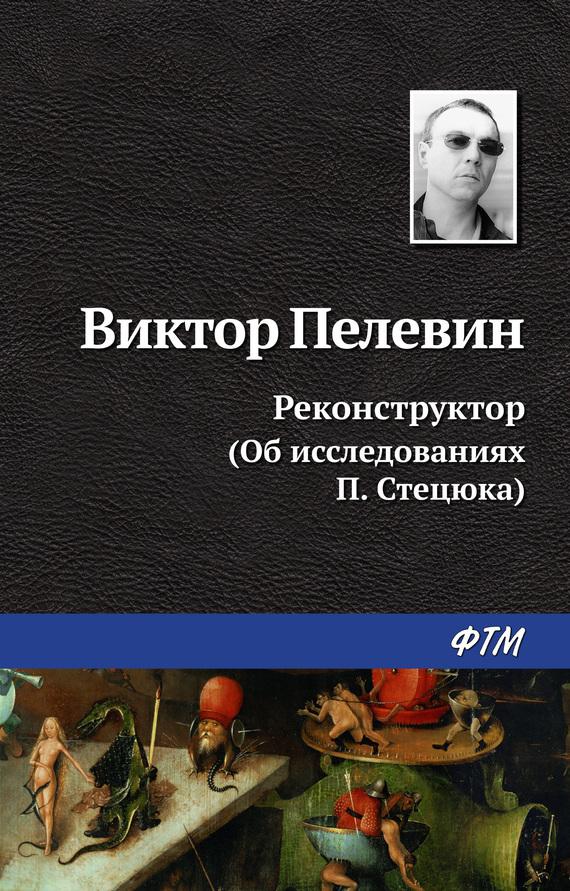 Виктор Пелевин «Реконструктор (Об исследованиях П.Стецюка)»