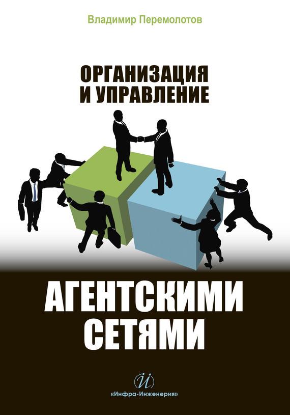 Обложка книги. Автор - Владимир Перемолотов