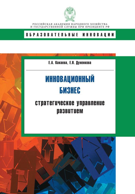Обложка книги. Автор - Елена Дуненкова