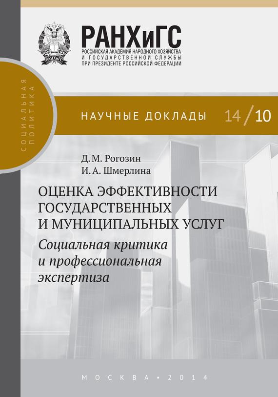 Обложка книги Оценка эффективности государственных и муниципальных услуг. Социальная критика и профессиональная экспертиза