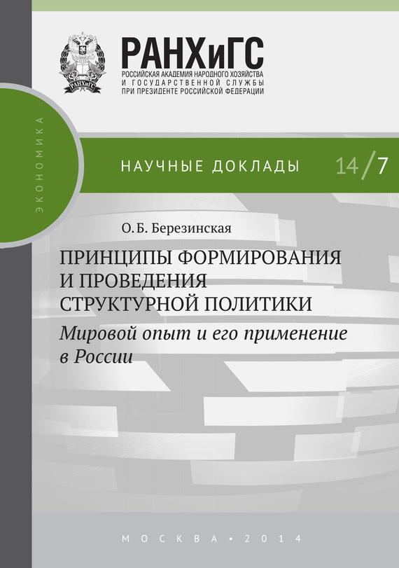 Обложка книги Принципы формирования и проведения структурной политики. Мировой опыт и его применение в России