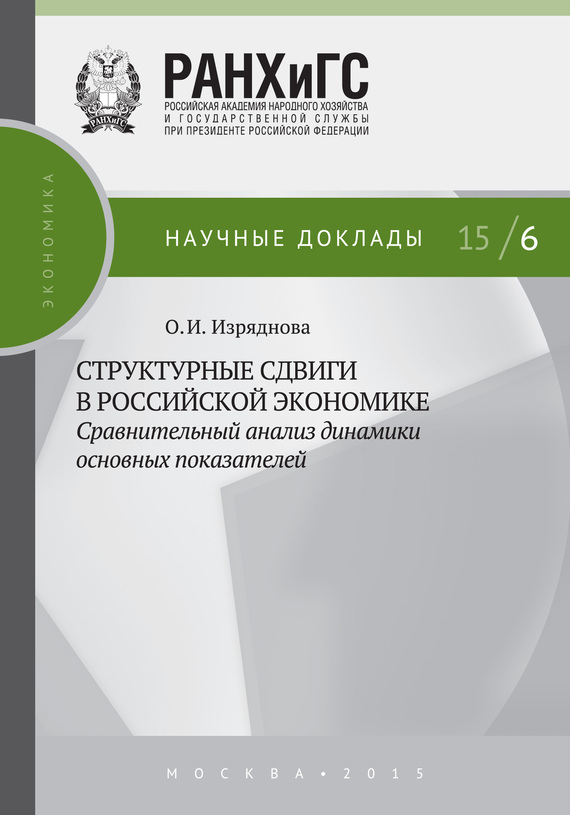 Обложка книги Структурные сдвиги в российской экономике: сравнительный анализ динамики основных показателей