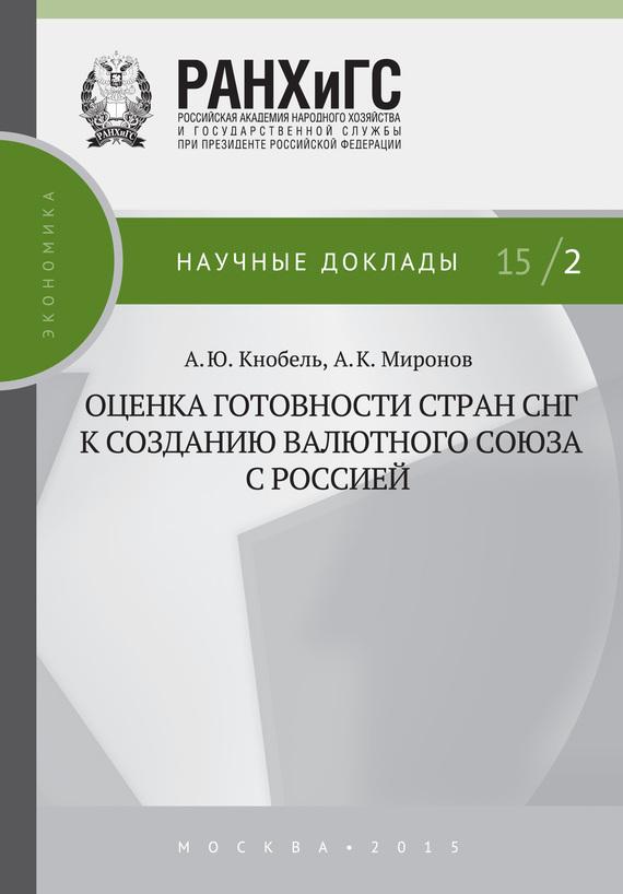 Обложка книги Оценка готовности стран СНГ к созданию валютного союза с Россией