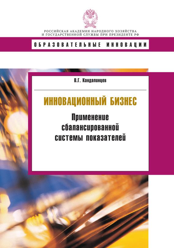 Обложка книги. Автор - Виталий Кандалинцев