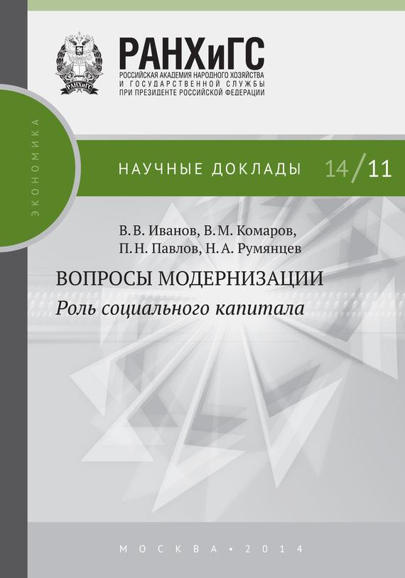 Обложка книги. Автор - Владимир Комаров