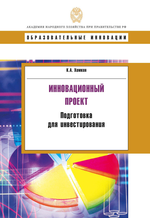 Обложка книги. Автор - Константин Хомкин