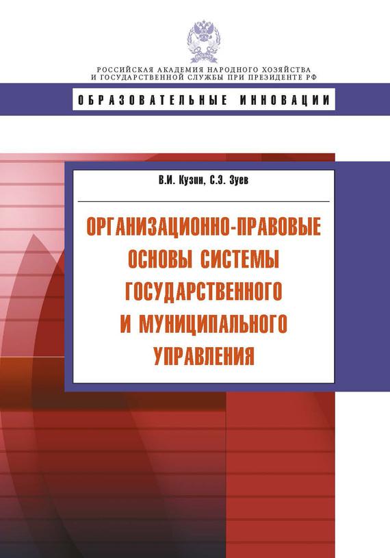 Обложка книги Организационно-правовые основы системы государственного и муниципального управления