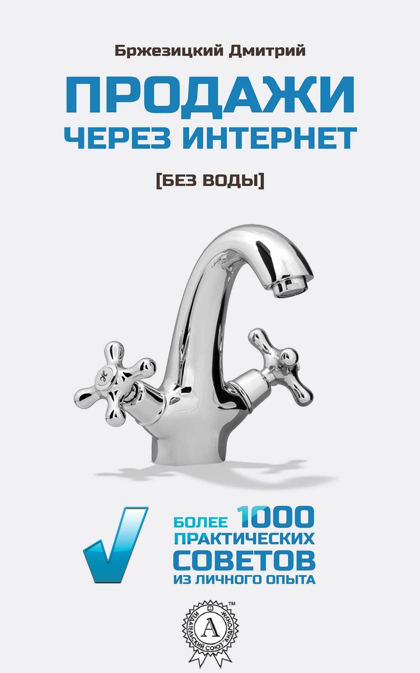 Обложка книги. Автор - Дмитрий Бржезицкий