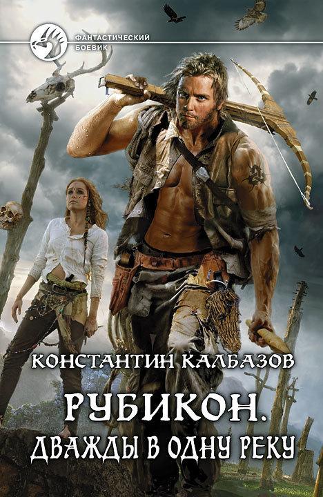 Константин Калбазов «Рубикон. Дважды в одну реку»