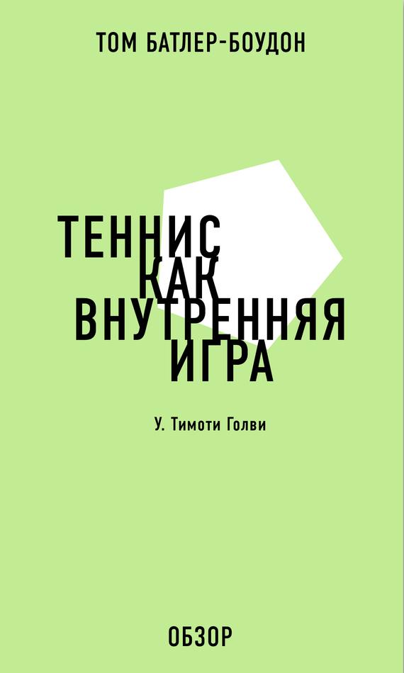 Том Батлер-Боудон «Теннис как внутренняя игра. У. Тимоти Голви (обзор)»