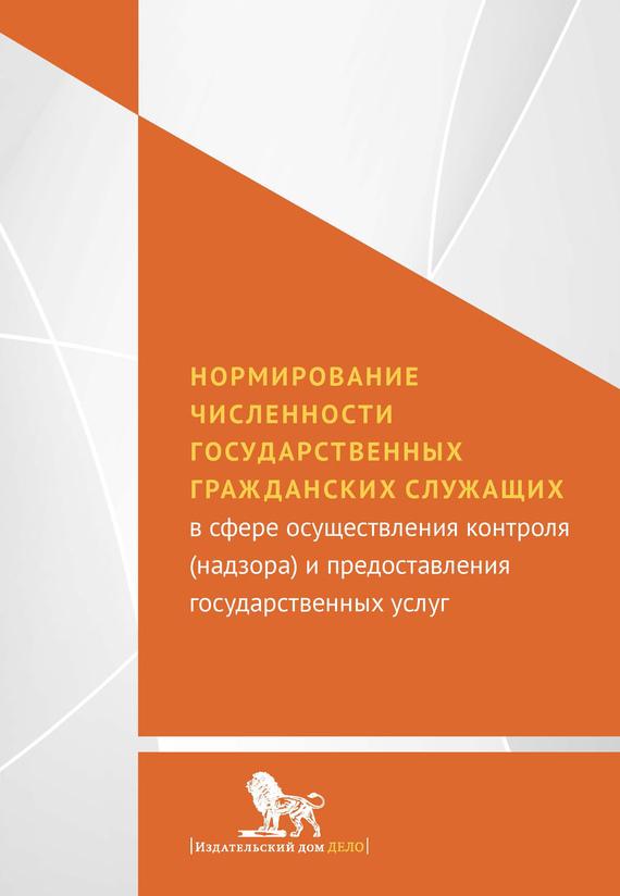 Обложка книги Нормирование численности государственных гражданских служащих с сфере осуществления контроля (надзора) и предоставления государственных услуг
