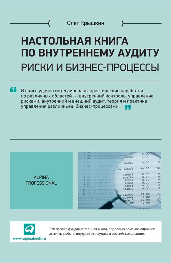 Обложка книги. Автор - Олег Крышкин