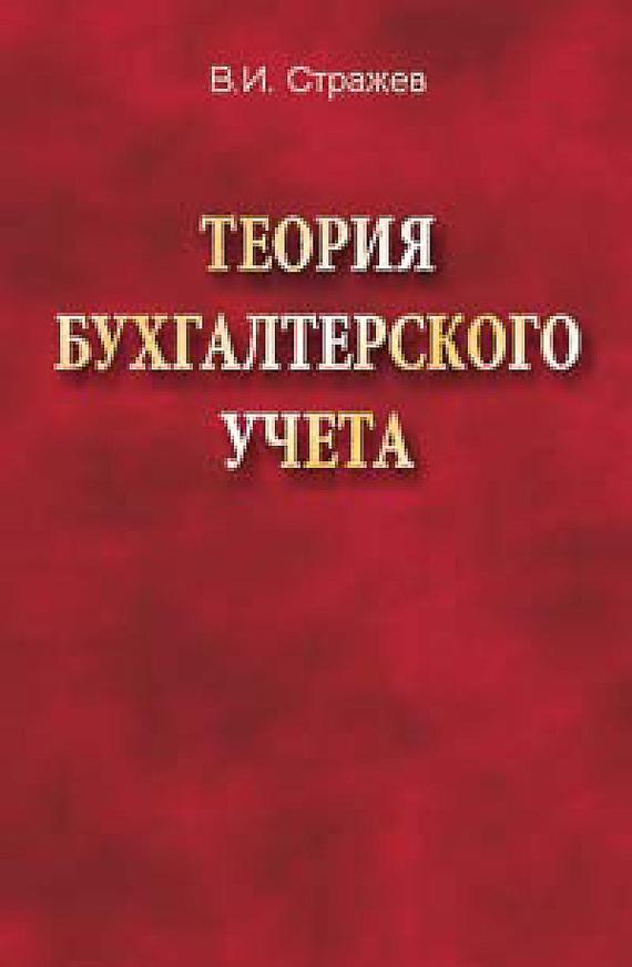 Обложка книги Теория бухгалтерского учета