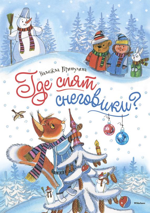 Книга школа снеговиков скачать