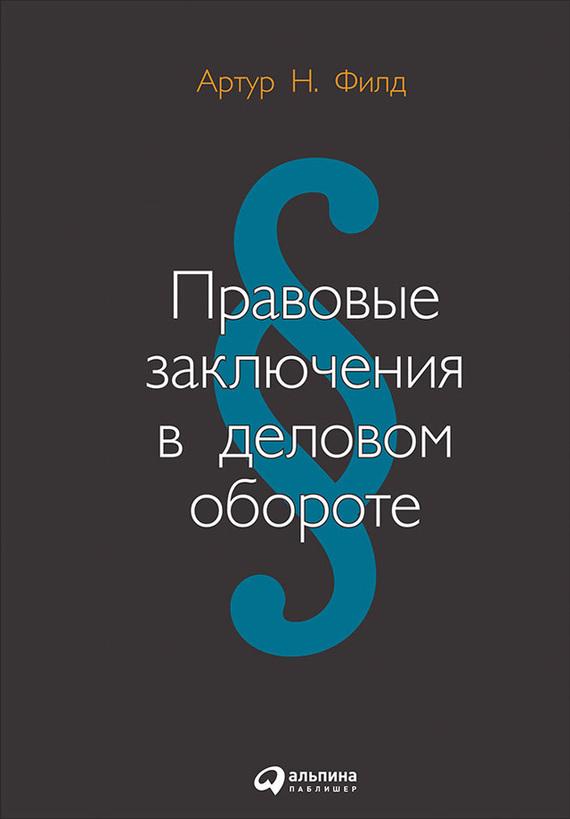 Обложка книги Правовые заключения вделовом обороте