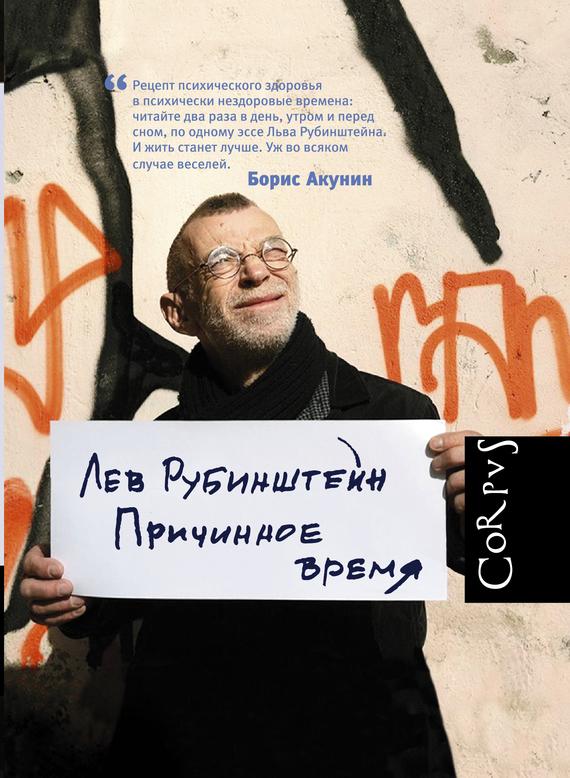 Причинное время - Лев Рубинштейн читать онлайн или скачать бесплатно fb2 epub txt rtf