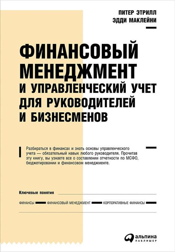 Обложка книги Финансовый менеджмент и управленческий учет для руководителей и бизнесменов