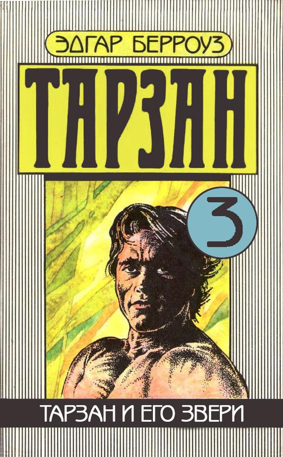 Эдгар Берроуз «Тарзан и его звери»
