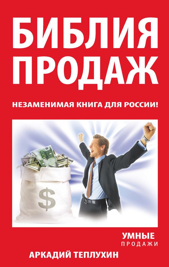Обложка книги Библия продаж. Незаменимая книга для России!