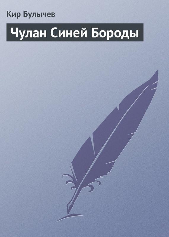 Кир Булычев «Чулан Синей Бороды»