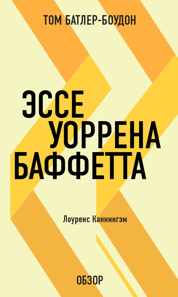 Обложка книги Эссе Уоррена Баффетта. Лоуренс Каннингэм (обзор)