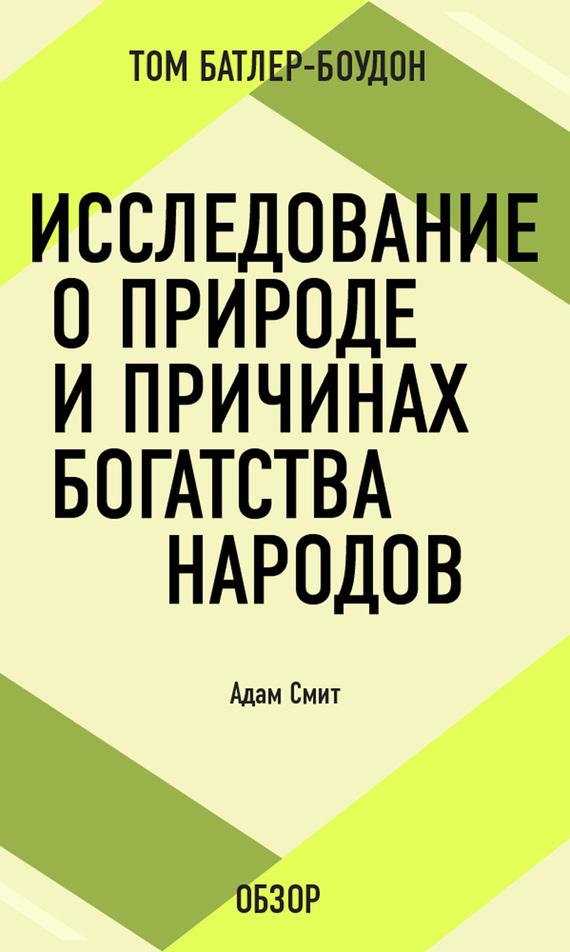 Том Батлер-Боудон «Исследование о природе и причинах богатства народов. Адам Смит (обзор)»