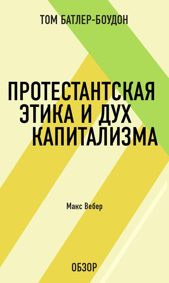 Том Батлер-Боудон «Протестантская этика и дух капитализма. Макс Вебер (обзор)»