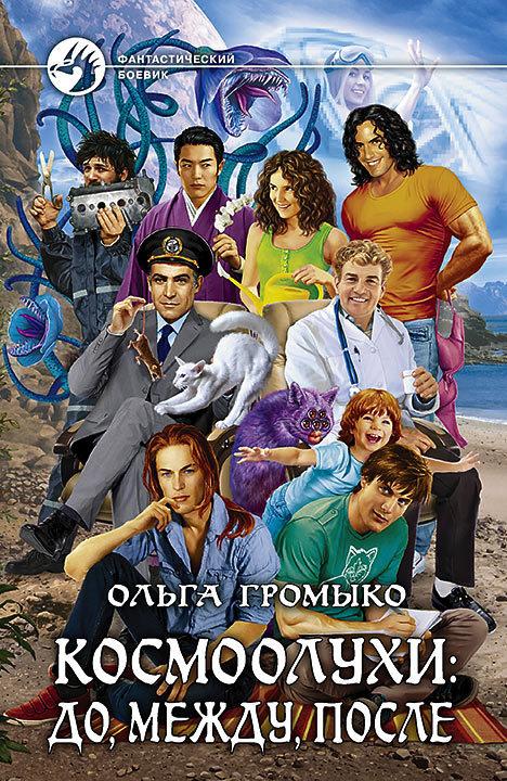 Ольга Громыко «Космоолухи: до, между, после»